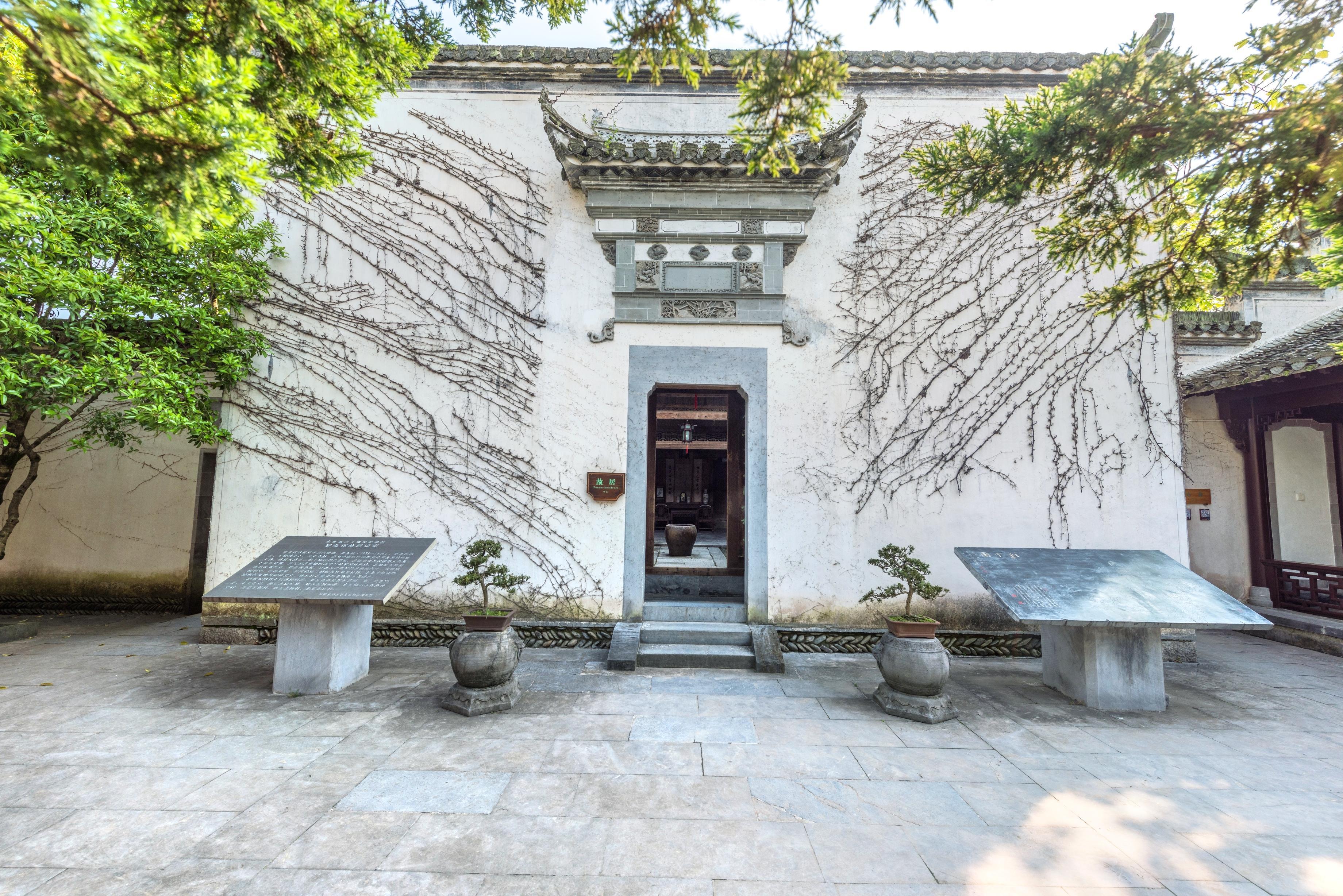 Former Residence of Sai Jinhua