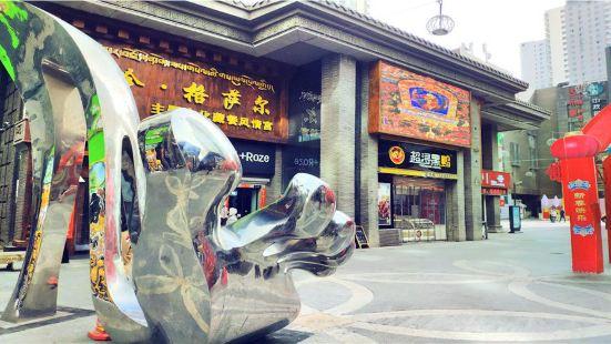 力盟商業巷步行街文化旅遊區