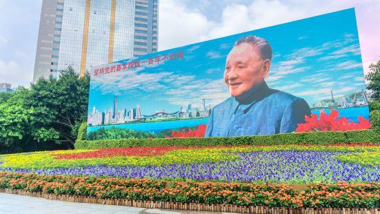 Deng Xiaoping Portrait