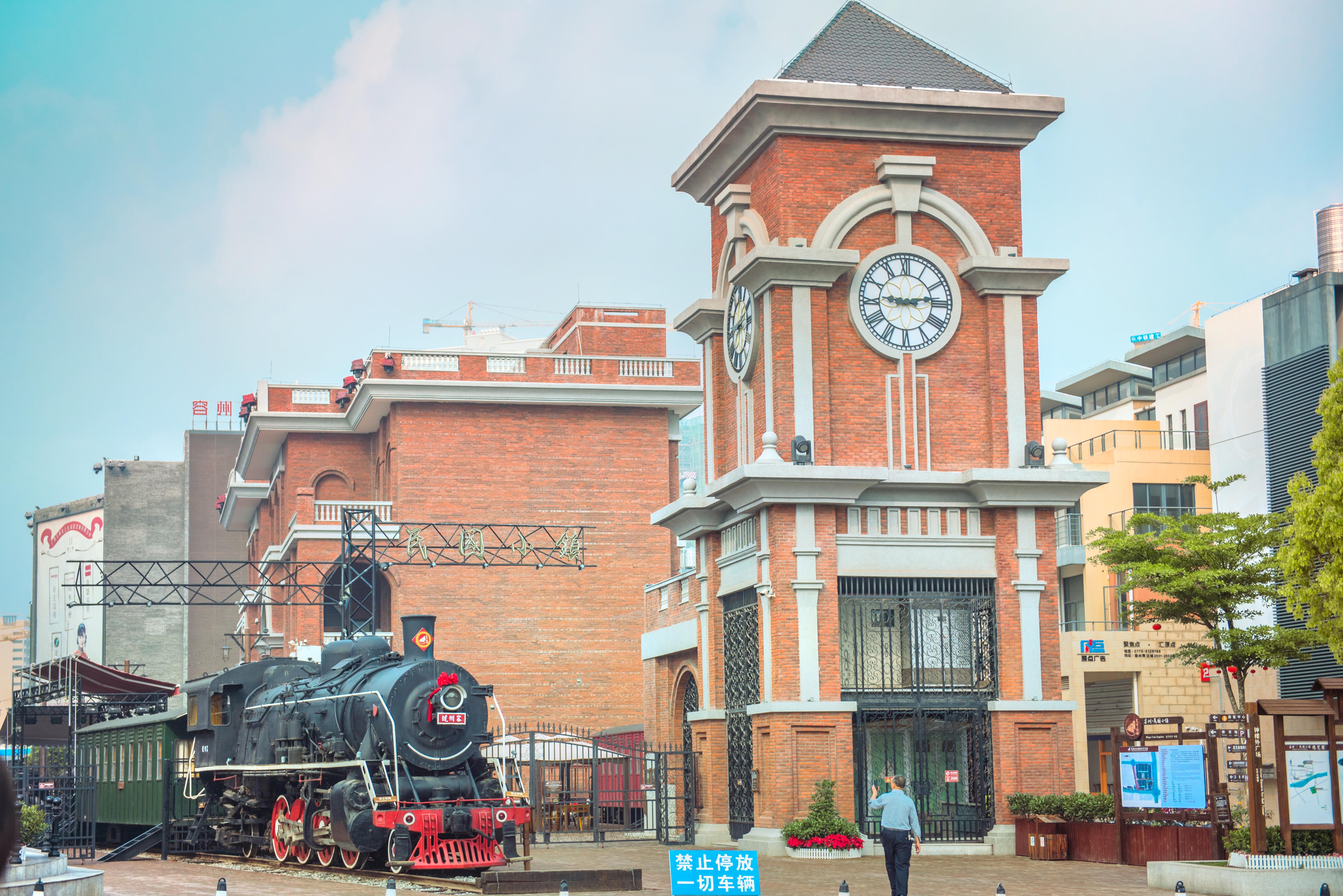 Rongzhou Republic Town