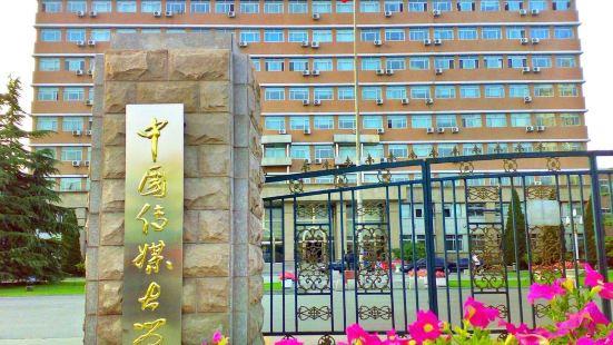 중국 미디어 대학교