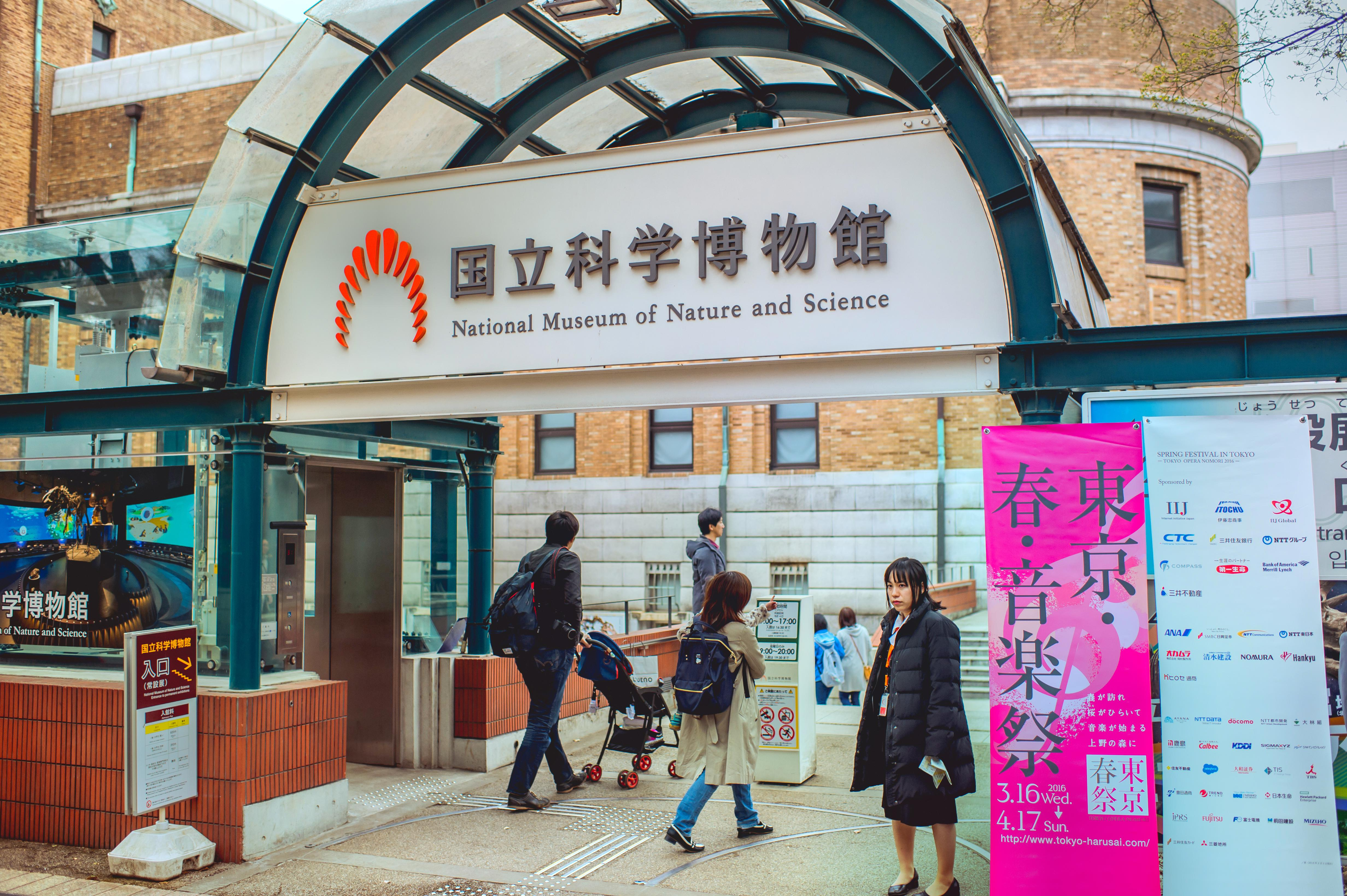 東京国立科学博物館 前売り電子入館チケット(常設展)【施設HPより要日時指定予約】