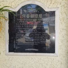 Former Residence of He Xiangning User Photo