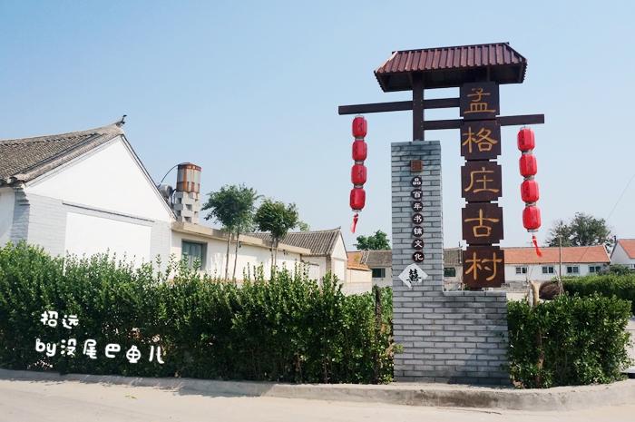 Menggezhuang Ancient Village