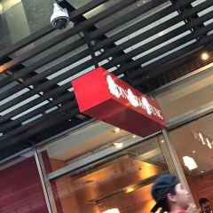 Din Tai Fung (World Square) User Photo
