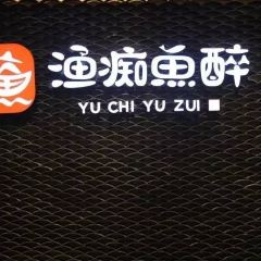 Yu Chi Yu Zui User Photo