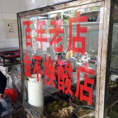 Jin Bu Huan Suan Shop User Photo