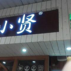 Yang Xiao Xian ( Huo Ju ) User Photo