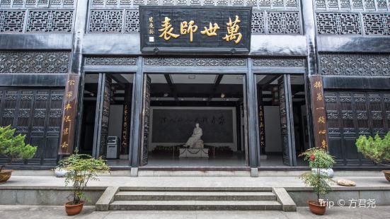 陶行知紀念館