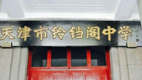 Lingdangge Residential District