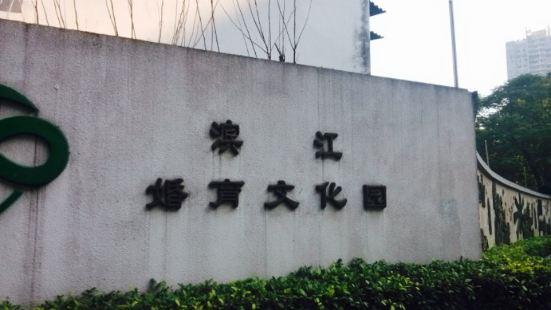 濱江婚育文化園