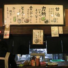 甘酒茶屋張用戶圖片