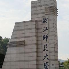 浙江師範大學用戶圖片