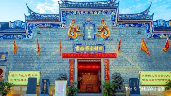 福州陳文龍紀念館