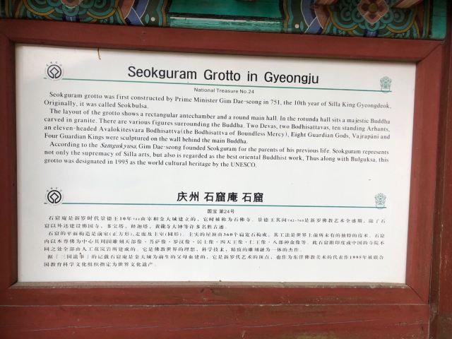 Gyeongju National Park