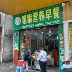 粗糧營養早餐(福建省平潭總店)用戶圖片