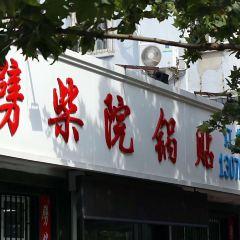 Pi Chai Yuan Pot Sticker(ShenYang Road) User Photo