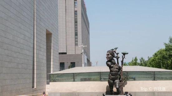 山東美術館