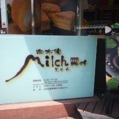 Yufuin Milch用戶圖片