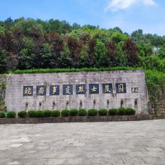 Wannan Incident Martyrs Cemetery User Photo
