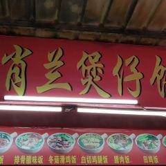 黃肖蘭煲仔飯張用戶圖片