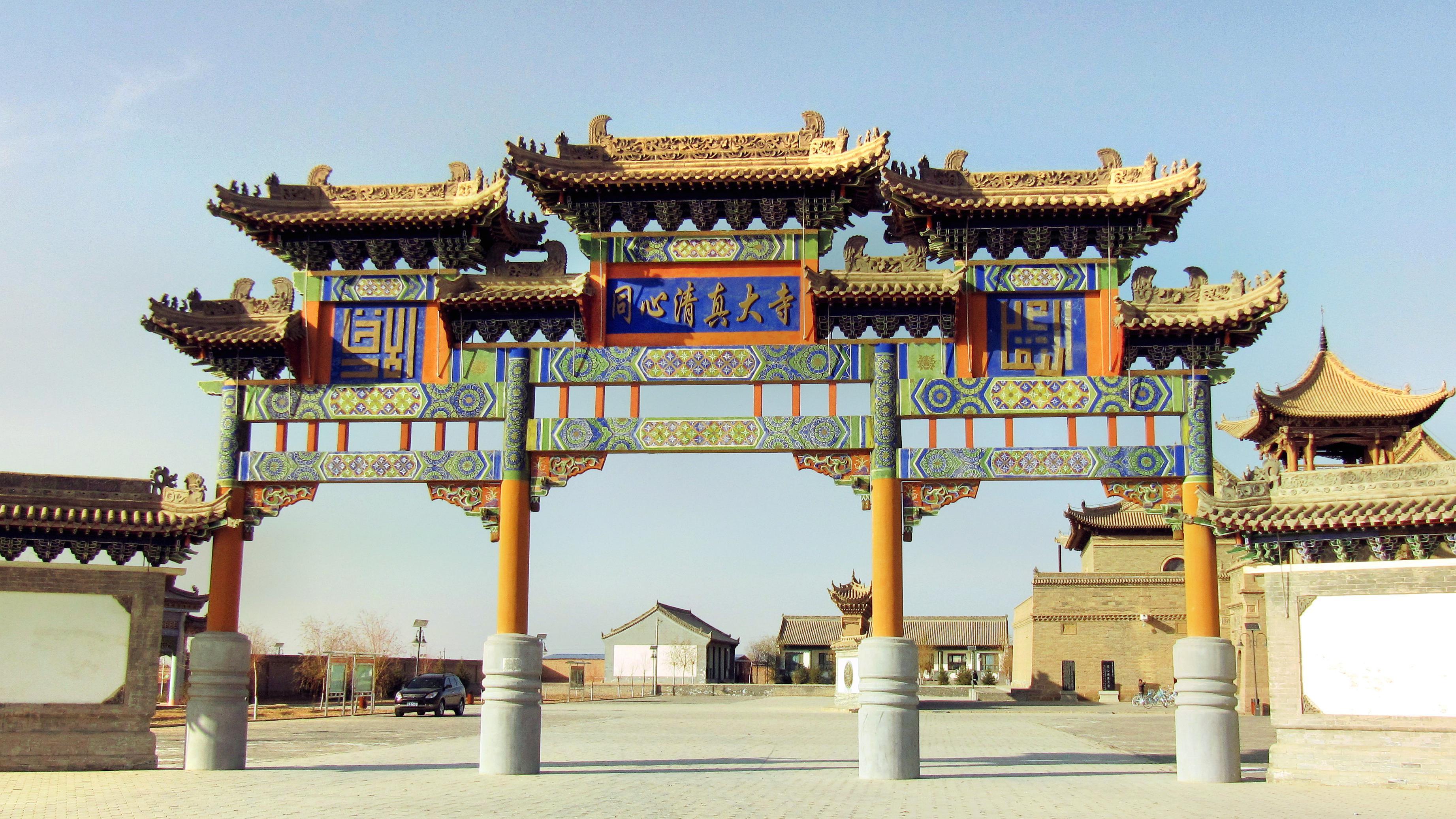 Tongxin Muslim Dasi