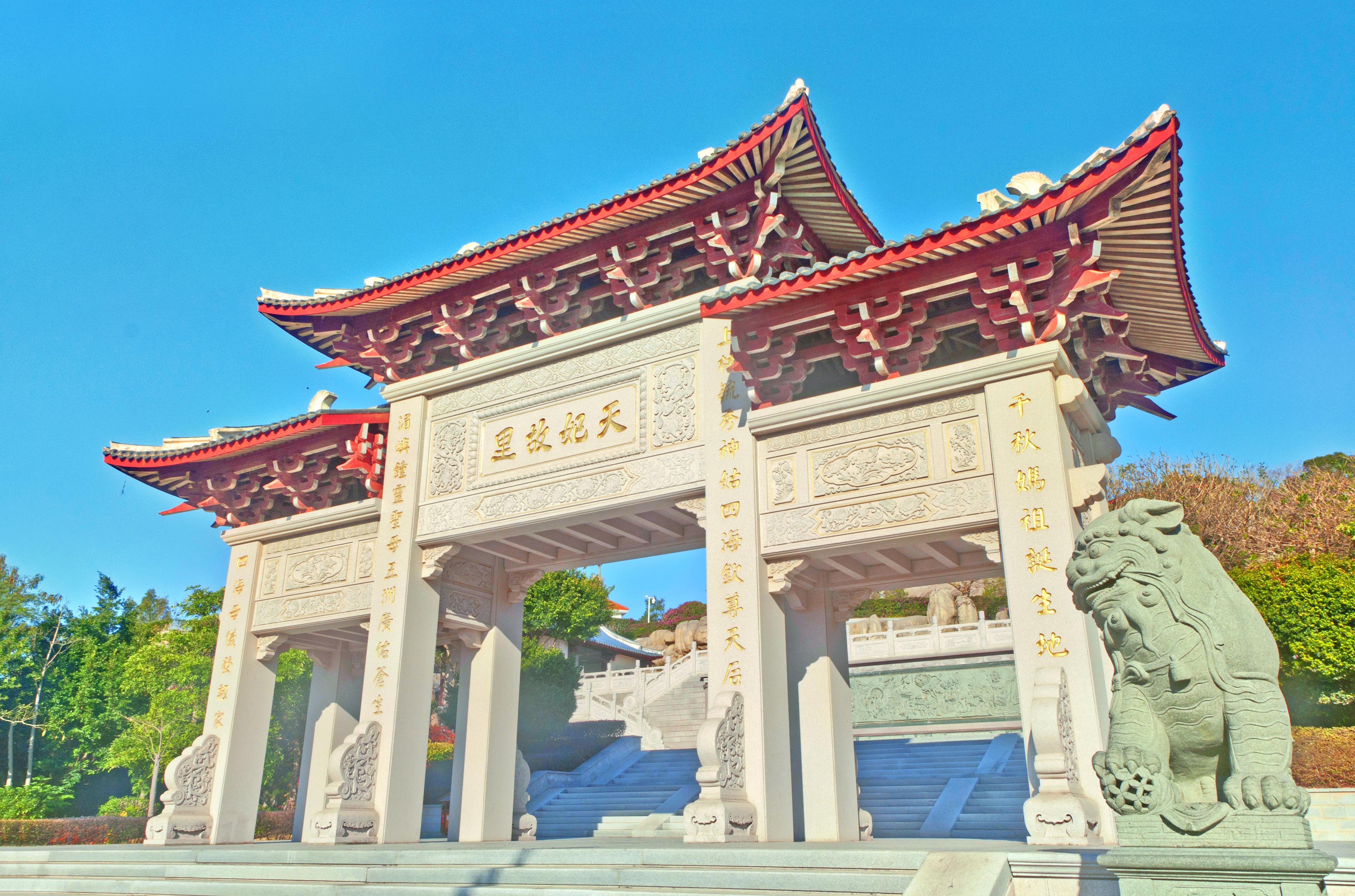 Tianfei Hometown Ruins Park