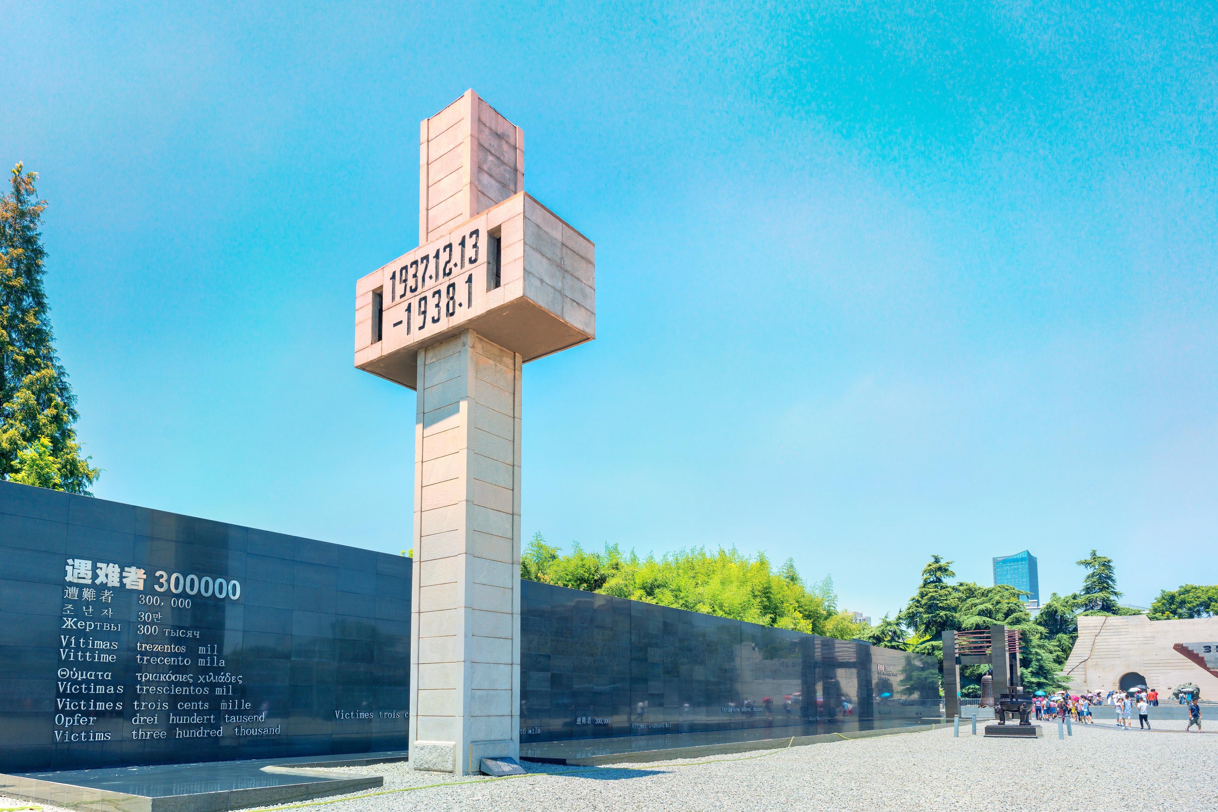 侵華日軍南京大屠殺遇難同胞紀念館+中山陵景區+夫子廟一日遊(可選總統府)