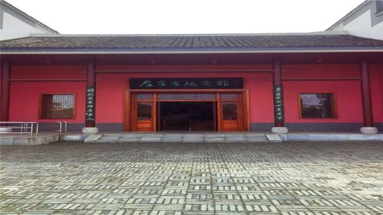 左宗棠紀念館
