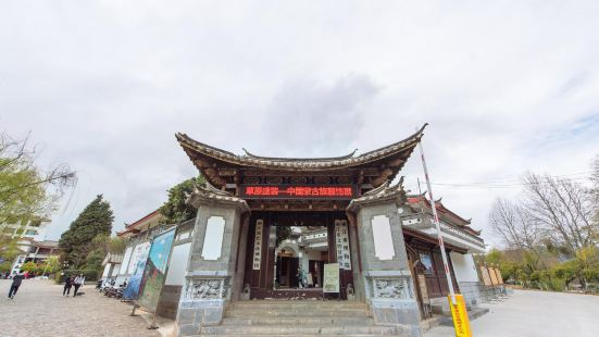 Dongba Cultural Museum