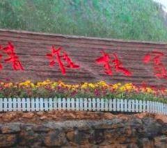 십팔동촌 여행 사진