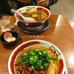 Ramen Todai, Kyoto用戶圖片