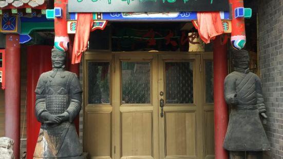 Tianjin Qinshang Museum