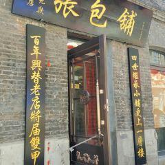 Zhang Bao Pu ( Dao Wai ) User Photo