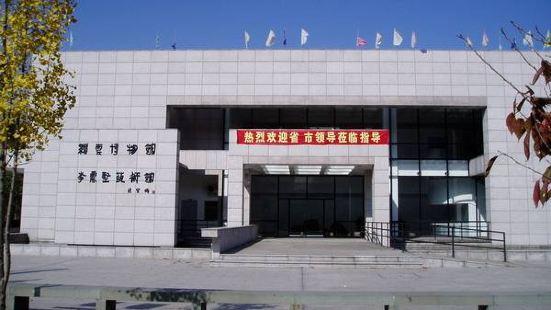 縉雲博物館