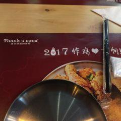 thank u mom 謝謝媽媽炸雞(西溪印象城店)用戶圖片
