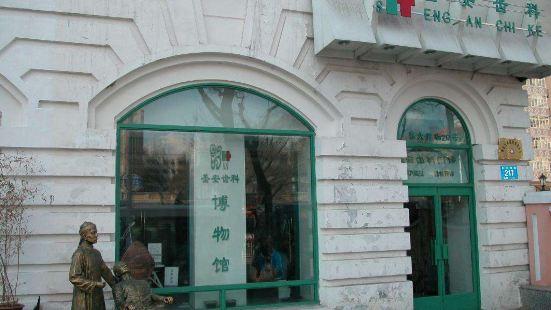 聖安齒科博物館