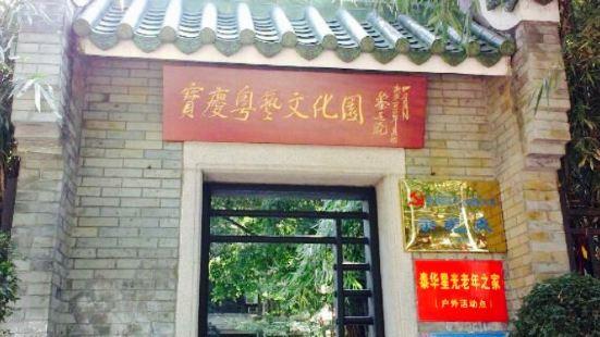 Baoqing Cantonese Arts Cultural Park