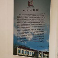 Harbin PLA Military Engineering Institute Memorial Hall User Photo