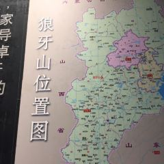 Langyashan Wu Yongshi Exhibition Hall User Photo