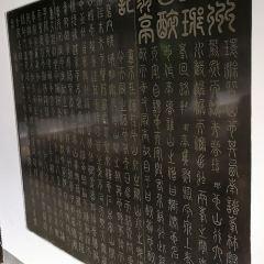 歐陽修紀念館用戶圖片