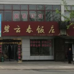 碧雲春飯莊用戶圖片