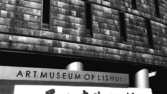 麗水市美術館