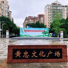 黃忠文化廣場用戶圖片