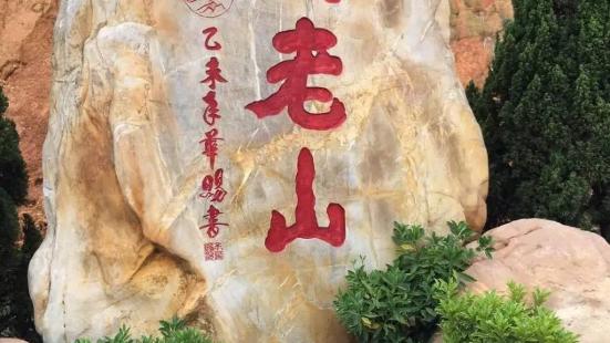 Wulao Mountain Park