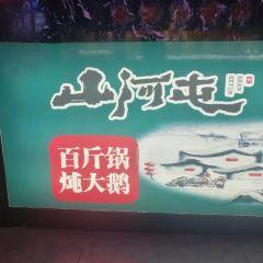 山河屯百斤鍋燉大鵝用戶圖片