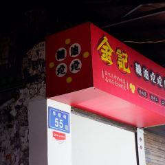 Jin Ji Tang You Tuo Tuo Dian(Xue Yuan Jie Dian) User Photo