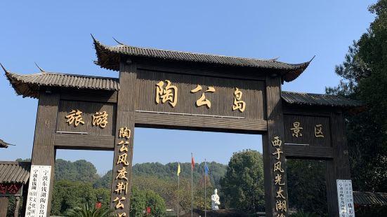 Dongqianhu Taogongdao Scenic Spot