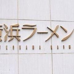 新横浜ラーメン博物館のユーザー投稿写真