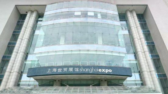 上海世貿展館